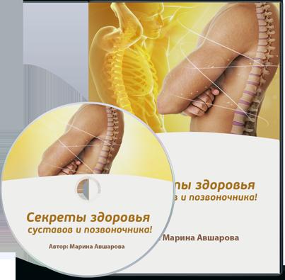 диск для спины