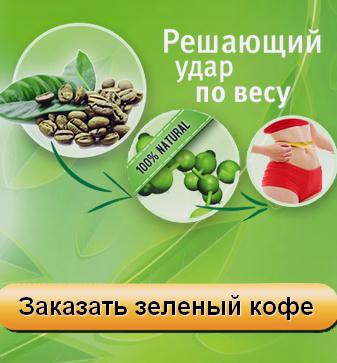заказать зеленый кофе
